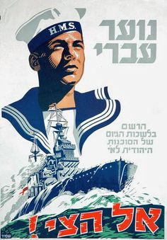 Jewish Youth…to the Fleet! Gabriel and Maxim Shamir The Jewish Agency for Israel (JAFI) Palestine, ca. 1942 Translation from Hebrew: Jewish Youth Register at the enlistment office of the Jewish Agency for the Land of Israel To the fleet! Jewish History, Jewish Art, Dogs Playing Poker, Superhero Poster, Propaganda Art, Advertising Poster, Poster Ads, Vintage Travel Posters, Retro Posters