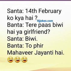 valentine day jokes sms