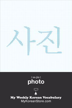 ❋ Learn Korean - photo (mykoreanstore.com)