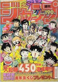 週刊少年ジャンプ1983 - Google 検索
