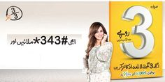 #Ufone 3 pe 3 offer to get 3 hours to 3 networks Package Detail