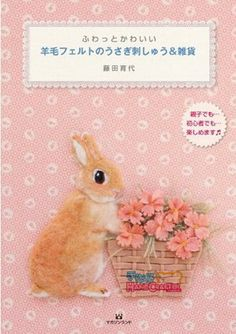 Japanese Rabbit Felting Craft Book!!!
