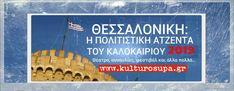Εδώ Θεσσαλονίκη: Η πολιτιστική ατζέντα του καλοκαιριού 2019. Θέατρο, συναυλίες, φεστιβάλ κ.ά. Όλες οι εκδηλώσεις. Thessaloniki, Toys, Decor, Activity Toys, Decoration, Clearance Toys, Gaming, Decorating, Games