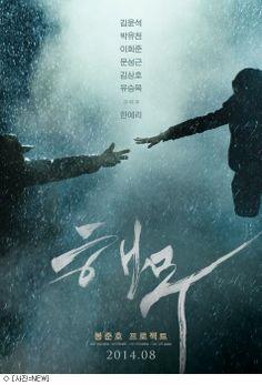 'Sea Fog' Starring Park Yoo Chun, Kim Yoon Suk and More to Premiere in August  #seafog #parkyoochun #kimyoonsuk #hanyeri #august #jyjyoochun #jyj #movieyoochun