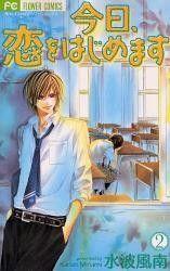 Kyou Koi Wo Hajimemasu, Shoujo, Manhwa, Novels, Pdf, My Love, Fictional Characters, Romanticism, Hipster Stuff
