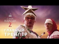 Слуга народа 2 сезон (2016) смотреть онлайн фильм бесплатно в хорошем качестве