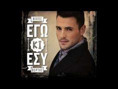Greek Music, Kai, Singer, My Love, Youtube, Life, Google, Singers, Youtubers
