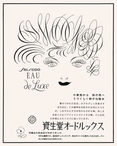 Illustrated ad for the Japanese cosmetics company Shiseido 1960 Makeup Illustration, Cute Illustration, Vintage Prints, Vintage Posters, Cosmetic Companies, Ad Art, Old Ads, Shiseido, Japanese Artists