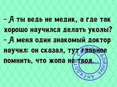Одноклассники Bathroom Wall Stickers, Russian Quotes, Funny Expressions, My Life, Comedy, Beautiful Pictures, Let It Be, Lettering, Humor