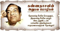 On this death day of The Great Legend - Mr. Kannadasan, we (Hotels and Restaurants Users Association) would like to share his best quote to you all. Tamil Motivational Quotes, Inspirational Quotes, Wisdom Quotes, Life Quotes, Thankful Quotes, Proverbs, Inspire Me, Philosophy, Best Quotes