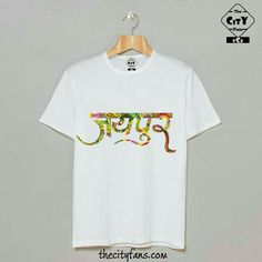 80d1063f61 11 best Rajasthan images in 2016 | Supreme t shirt, T shirt, Tee