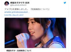 Japanese idol singer reveals that she's pregnant with her manager'sbaby | SoraNews24