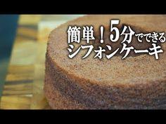 チョコシフォンケーキの簡単な作り方 電子レンジで5分! - YouTube