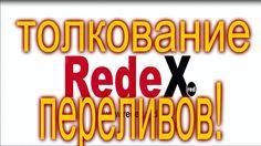 +++RedeX! Фишки! Как работают переливы. Толкование  маркетинга!