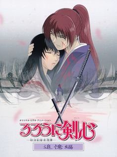Rurouni Kenshin: Trust & Betrayal (OVA)    By far, the best anime movie ever made.  Tells the tragic story of Himura Kenshin...a prequel to the series.
