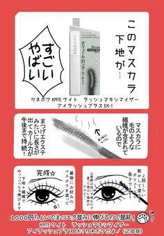Beauty Makeup, Hair Makeup, Hair Beauty, Japanese Makeup, Eyelashes, Beauty Hacks, Fragrance, Lily, Make Up