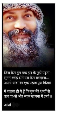 Osho Hindi Quotes, Movie Posters, Film Poster, Billboard, Film Posters