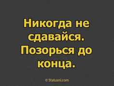 (5) Одноклассники Poem Quotes, Wall Quotes, Poems, Russian Humor, Sarcastic Quotes, Funny Moments, Sarcasm, Funny Jokes, Laughter