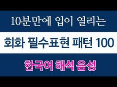[해석음성] 기초 영어회화 필수 패턴 100개, 반복 연속재생 - YouTube Travel English, English Study, Language, Education, Learning, Youtube, Korean, English, Studying