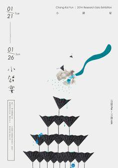 作品-小錯宴展覽視覺/畫廊-Cat Bell  ART&DESIGN