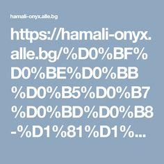 https://hamali-onyx.alle.bg/%D0%BF%D0%BE%D0%BB%D0%B5%D0%B7%D0%BD%D0%B8-%D1%81%D1%8A%D0%B2%D0%B5%D1%82%D0%B8/