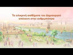 Ομιλία του Θεού «Ο ίδιος ο Θεός, ο μοναδικός Β' Η δίκαιη διάθεση ... God, Videos, Youtube, Movies, Street, Musica, God Loves You, Believe In God, Gods Love