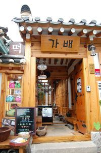 Bukchon Hanok Village leads to the big street in 삼청동 (Samcheong-dong) neighbourhood of Jongno-gu in Seoul with lots restaurants and shops.