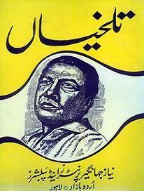 35 Best Urdu Prose Poetry Images Urdu Poetry Pdf Bollywood