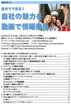 中小企業診断士 動画講演 9月19日に講演「自分でできる!自社の魅力を動画で情報発信!」を瑞穂町商工会で行います。ぜひ参加ください!自社の魅力発見から動画公開までの実技を詳しく説明します。 http://www.spram.co.jp/