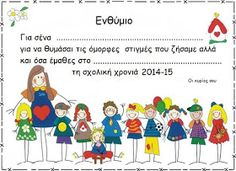 Πάμε Νηπιαγωγείο: Προτάσεις για αναμνηστικά Summer Crafts, Crafts For Kids, Arts And Crafts, Professor Mediador, School Days, Back To School, End Of Year, Always Learning, Kindergarten