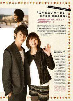 上野樹里 玉木宏 Magazine, Movies, Movie Posters, Films, Film Poster, Magazines, Cinema, Movie, Film