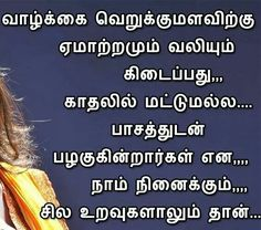 Tamil Motivational Quotes, Tamil Love Quotes, Good Morning Inspirational Quotes, True Quotes, Best Quotes, Qoutes, Photo Quotes, Picture Quotes, Best Friend Quotes For Guys