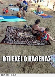 Funny Greek Quotes, Greek Memes, Funny Texts, Funny Jokes, Hilarious, Are You Serious, Summer Humor, Make Smile, Photo Quotes