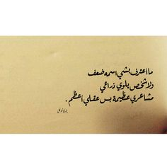 لن أنساء برودك او تفسيرك المغلوط . لن أنسي شيئ . سيظل بخيالي كل ما تذكرتك ... لي مشاعر يسيطر عليها عقلي لا قلبي #MOhammed_Radman