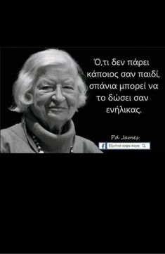 Greek Quotes, Sad Quotes, So True, True Words, Einstein, Depression, Thoughts, Sayings, Kids