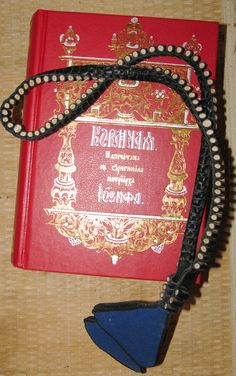 Лестовка Old Believers, Christian Prayers, Rosaries, Louis Vuitton Twist, Ropes, Russia, Shoulder Bag, Frame, Pictures