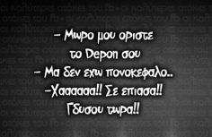greek quotes #smartass Funny Greek Quotes, Greek Memes, Funny Images, Funny Pictures, Jokes Quotes, Have A Laugh, English Quotes, Just Kidding, True Words