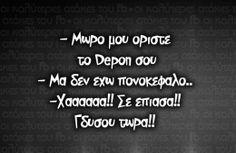 greek quotes  #smartass