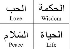 love * peace * wisdom * life in arabic lettering