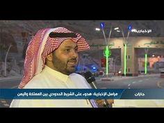 مراسل الإخبارية من جازان: هدوء على الشريط الحدودي بين المملكة واليمن - YouTube