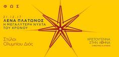 Η Λένα Πλάτωνος στους Στύλους του Ολυμπίου Διός τη μεγαλύτερη νύχτα του χρόνου Athens, Stuff To Do, Places To Go, Cinema, Movie Posters, Movie Theater, Movies, Film, Film Posters