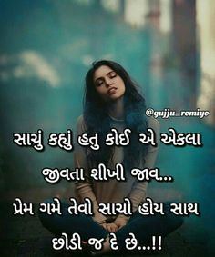 Friendship Quotes and Selection of Right Friends – Viral Gossip True Love Quotes, Funny Quotes, Hindi Quotes, Quotations, Friendship Quotes Support, Gujarati Quotes, Baby Quotes, True Friends, People Quotes