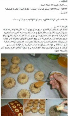 . Arabic Sweets, Thumbprint Cookies, Biscuits, Deserts, Muffin, Food And Drink, Cooking Recipes, Breakfast, Fours