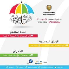 #ملتقى_التصميم ٢٠١٦ في #جامعة_السلطان_قابوس  الثلاثاء ٤ أكتوبر ٢٠١٦ في قاعة المؤتمرات وقاعة المعارض  #تصميم #هوية #انفوجرافيك #عمان #إعلام  #infographic #design #media #branding #squ #oman
