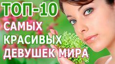 ТОП-10 САМЫХ КРАСИВЫХ ДЕВУШЕК МИРА В 2017 ГОДУ