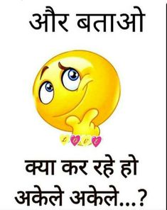 Funny Jokes In Hindi, Jokes Quotes, Fictional Characters, Jokes In Hindi, Husky Jokes, Fantasy Characters, Jokes, Humor Quotes