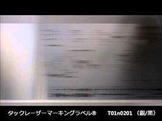 タックレーザーマーキングラベル® T01n0201 (銀/黒) 銀地のアルミ蒸着PETフィルムタイプの粘着シートです。 レーザーマーキングをした箇所が黒文字になります。