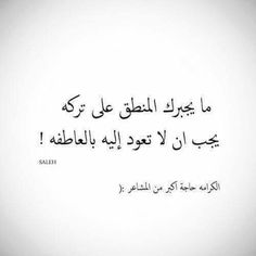 DesertRose///لا تعود... Arabic English Quotes, Arabic Love Quotes, Arabic Words, Arabic Poetry, Words Quotes, Wise Words, Me Quotes, Funny Quotes, Sayings