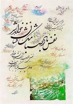 نفس باد صبا مشك فشان خواند شد  عالم پير دگر باره جوان خواند شد .. حافظ