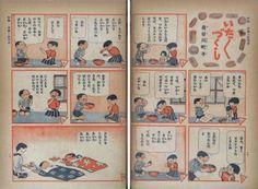 1940年「せうがく三年生」掲載 ©長谷川町子美術館